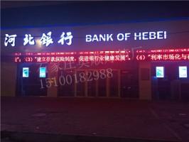 河北银行专用灯箱2