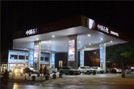 石化加油站
